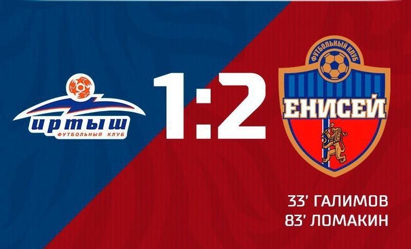 ФК «Енисей» ворвался в новый футбольный сезон с победой