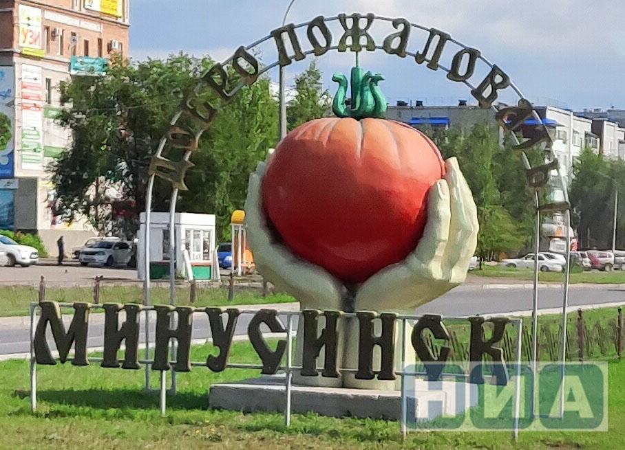 minusinsk pomidor copy
